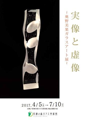 実像と虚像 ~奥野美果ガラスアート展~ 妖精の森ガラス美術館