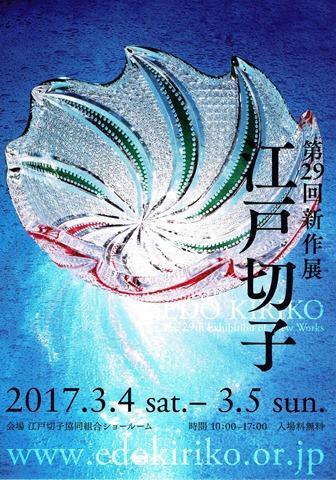 「第29回江戸切子新作展」