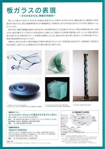 板ガラスの表現~ひろがるかたち、無限の可能性~