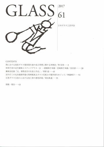 日本ガラス工芸学会学会誌『Glass』第61号(2017)