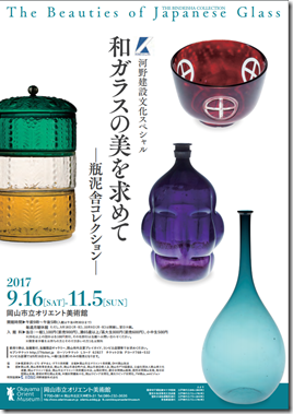 岡山 和ガラスの美を求めて ―瓶泥舎コレクション―