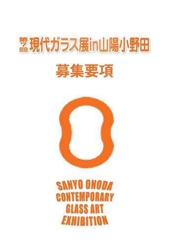 第7回現代ガラス展in山陽小野田 作品募集中