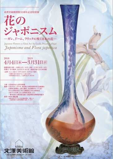 澤美術館「花のジャポニスム-ガレ、ドーム、ラリックに咲く日本の花-」
