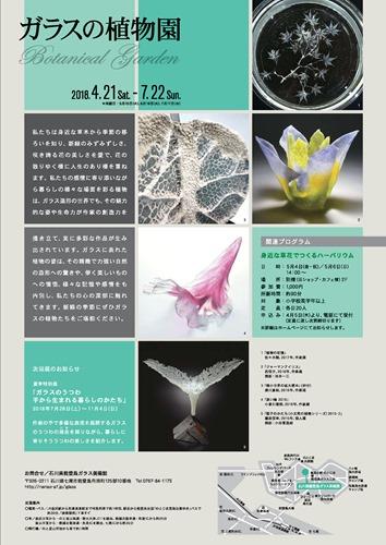 「ガラスの植物園」展 石川県能登島ガラス美術館