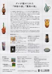 ポーラ美術館特別展「エミール・ガレ 自然の蒐集」見学会