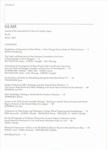 日本ガラス工芸学会学会誌『Glass』第62号(2018)