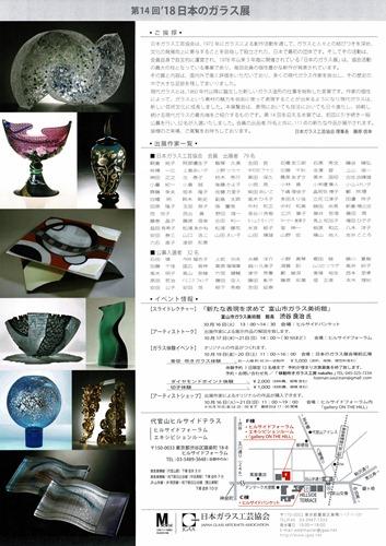 第14回'18 日本のガラス展 Glass '18 in Japan