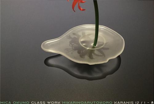 12/1-8 「奥野美果 Glass Work 展」 南青山・グラスギャラリーカラニス