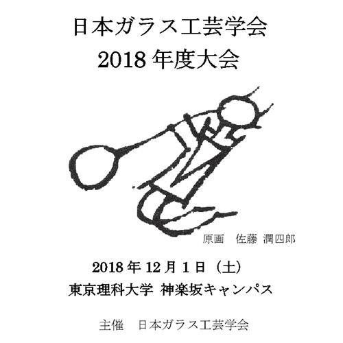 日本ガラス工芸学会2018年度大会実行委員会