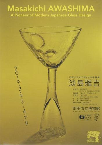 近代ガラスデザインの先駆者 淡島雅吉展