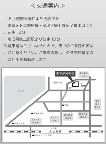 ueno-tobi