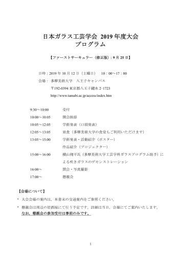 taikai2019program (1)