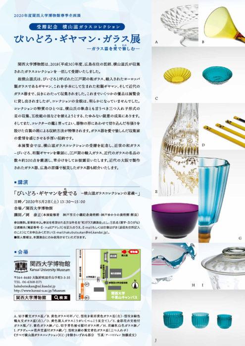 関西大学博物館「受贈記念 横山滋ガラスコレクション びいどろ・ギヤマン・ガラス展―ガラス器を愛(め)で愉(たの)しむ―」