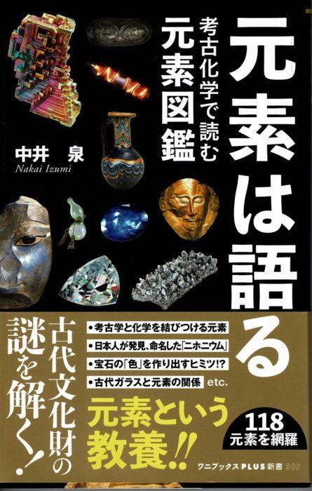 中井 泉会員『元素は語る - 考古化学で読む元素図鑑 -』ワニブックス新書