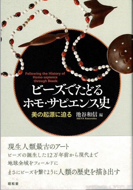 池谷和信・編『ビーズでたどるホモ・サピエンス史』株式会社昭和堂