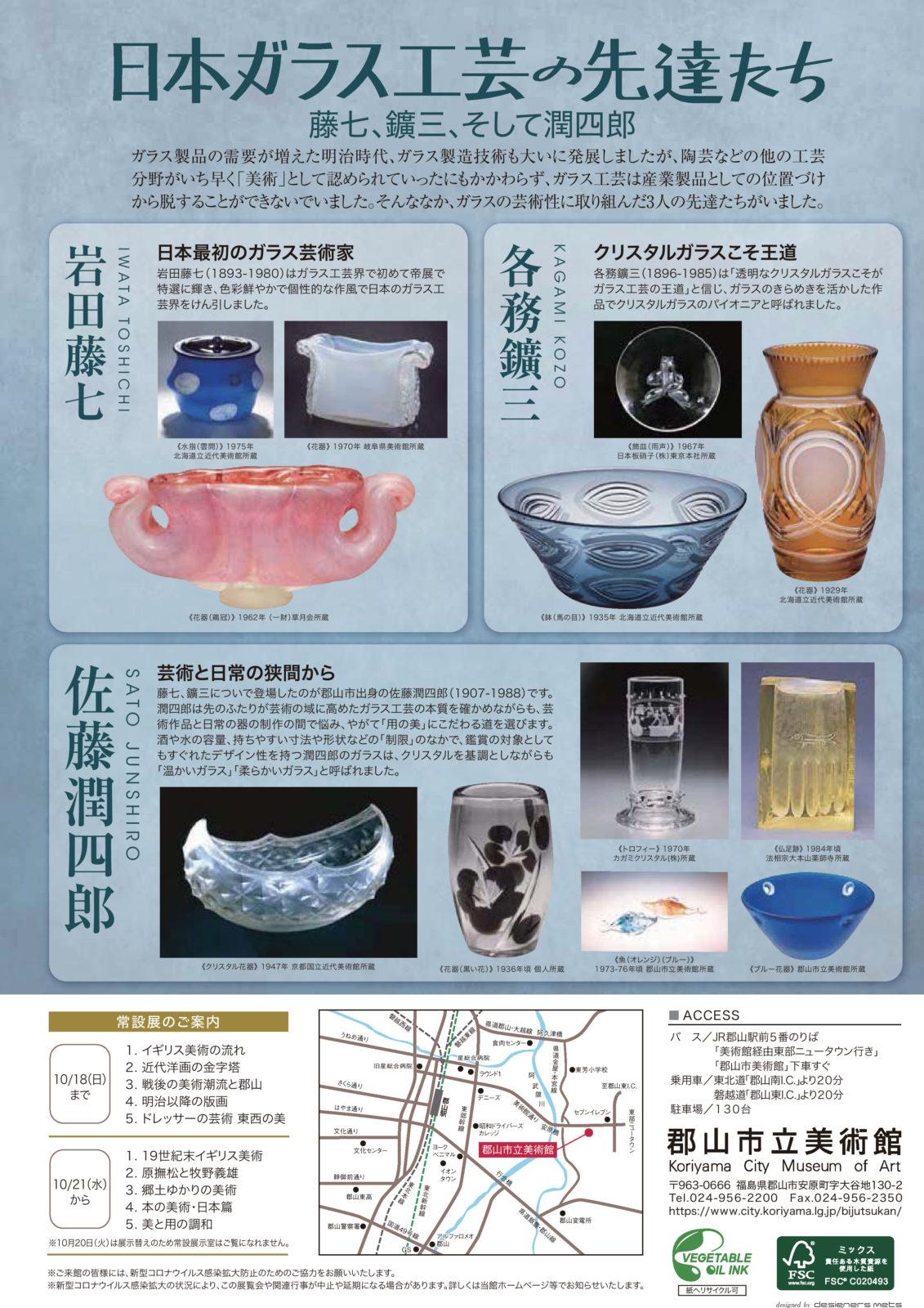 郡山市立博物館 「「日本ガラス工芸の先達たち―藤七・鑛三 そして潤四郎」