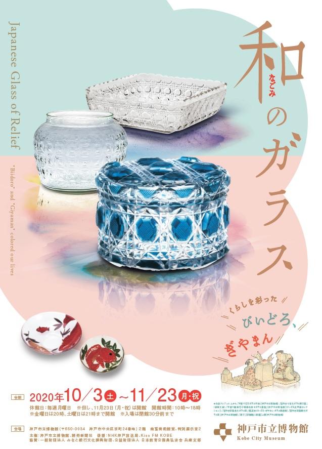 10/3-11/23 神戸市立博物館 特別展「和のガラス―くらしを彩ったびいどろ、ぎやまん」