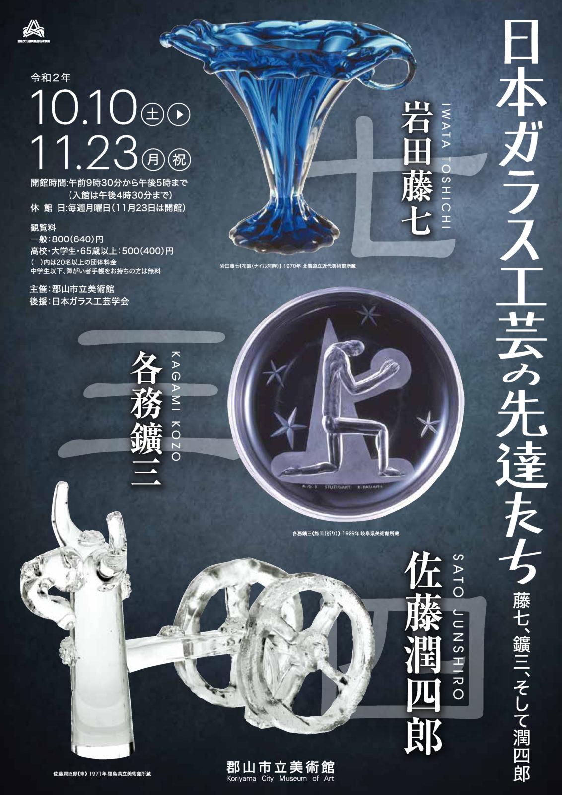 郡山市立博物館 「「日本ガラス工芸の先達たち―藤七・鑛三 そして潤四郎」」