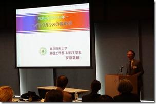 「ハイテクガラスの最前線」  東京理科大学基礎工学部材料工学科教授 安盛敦雄