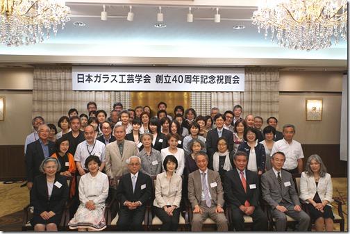 日本ガラス工芸学会創立40周年記念祝賀会記念写真