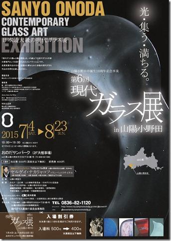 7/4-8/23 第6回現代ガラス展in山陽小野田 当学会後援